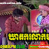 CTN COMEDY - KHEAT KOR LEAK MOK (20 Feb 2015)