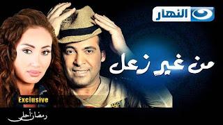 مشاهدة برنامج من غير زعل حلقة أيتن عامر الحلقة الثانية مع ريهام سعيد وسعد الصغير