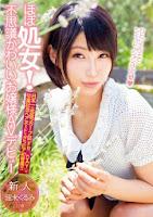 [UPSM-244] ほぼ処女!不思議かわいい お嬢様AVデビュー 瑠未くるみ