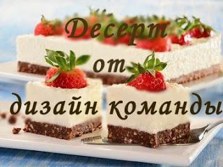 Мой десерт от Инночки Бензель