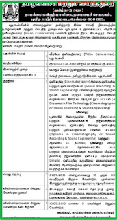 Video Cameraman in Tamil Nadu House New Delhi Recruitments (www.tngovernmentjobs.in)