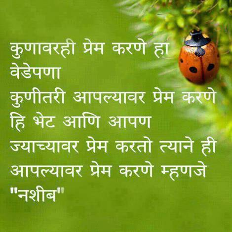 Very Good Marathi Thoughts