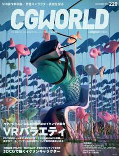 CGWORLD (シージーワールド) 2016年12月号
