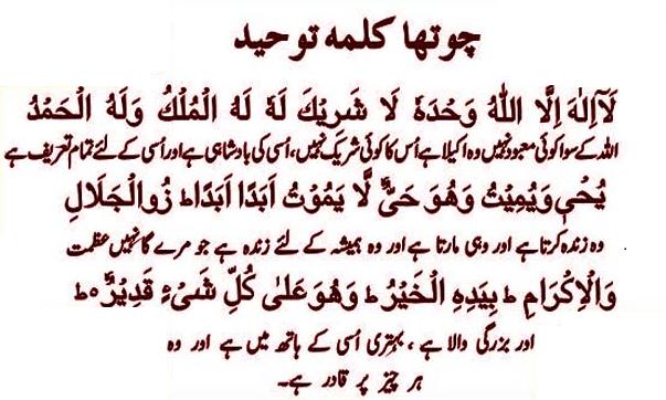 Learn 4th Kalma Tauheed With Urdu Translation