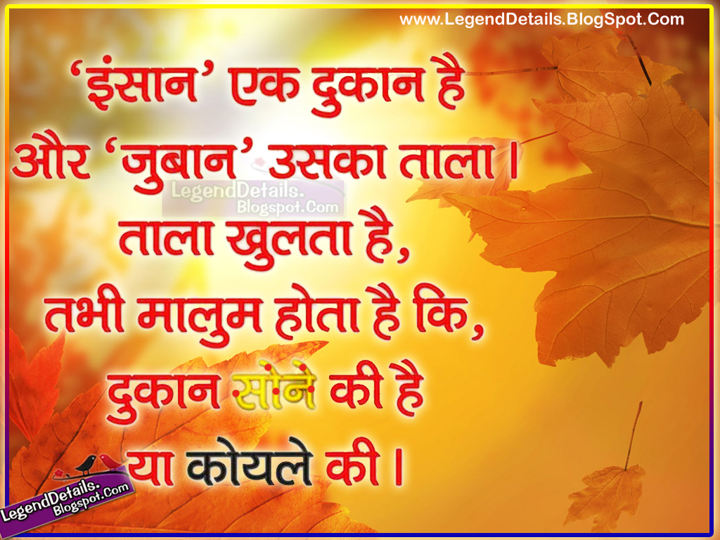 Wise Quotes On Life Wise Quotes About Life In Hindi  Legendary Quotes