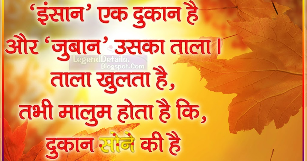 Wise Quotes About Life in Hindi | Legendary Quotes ...