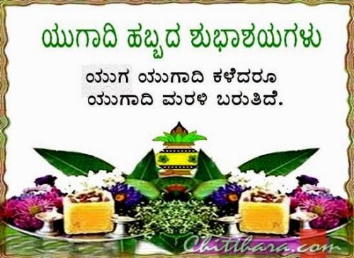 Ugadi Festival Kannada Happy Kannada Ugadi Wi...