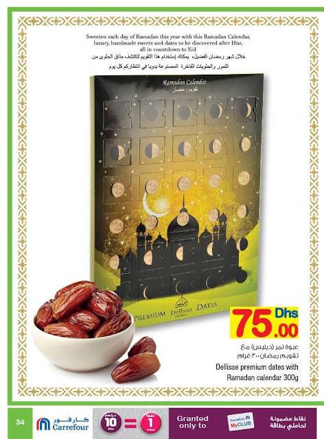 عروض كارفور الامارات رمضان 2015