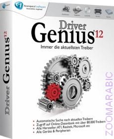 برنامج تحديث تعريفات الكمبيوتر Driver Genius Professional