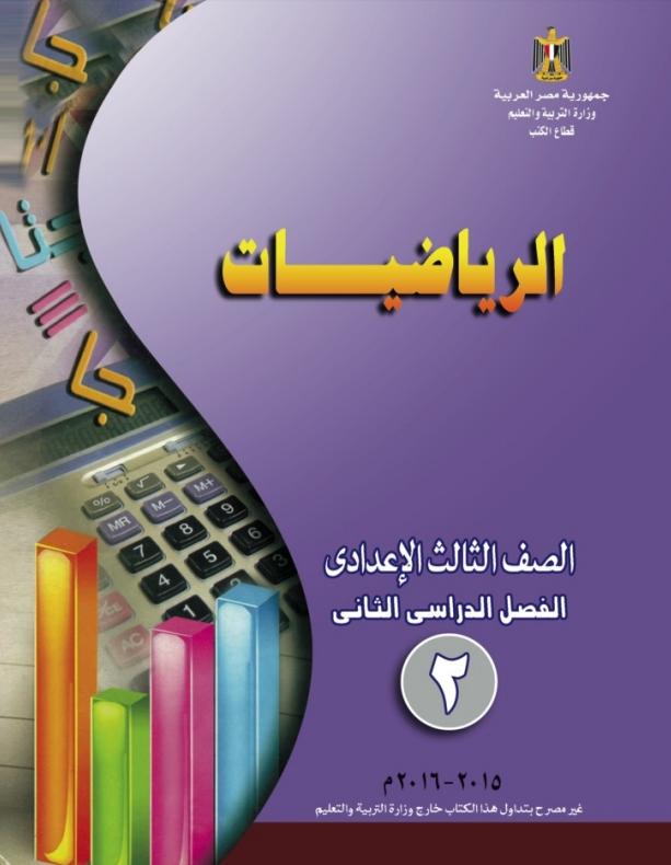 تحميل الكتاب المدرسى فى الرياضيات للصف الثالث الاعدادى الترم الثانى طبعة 2016