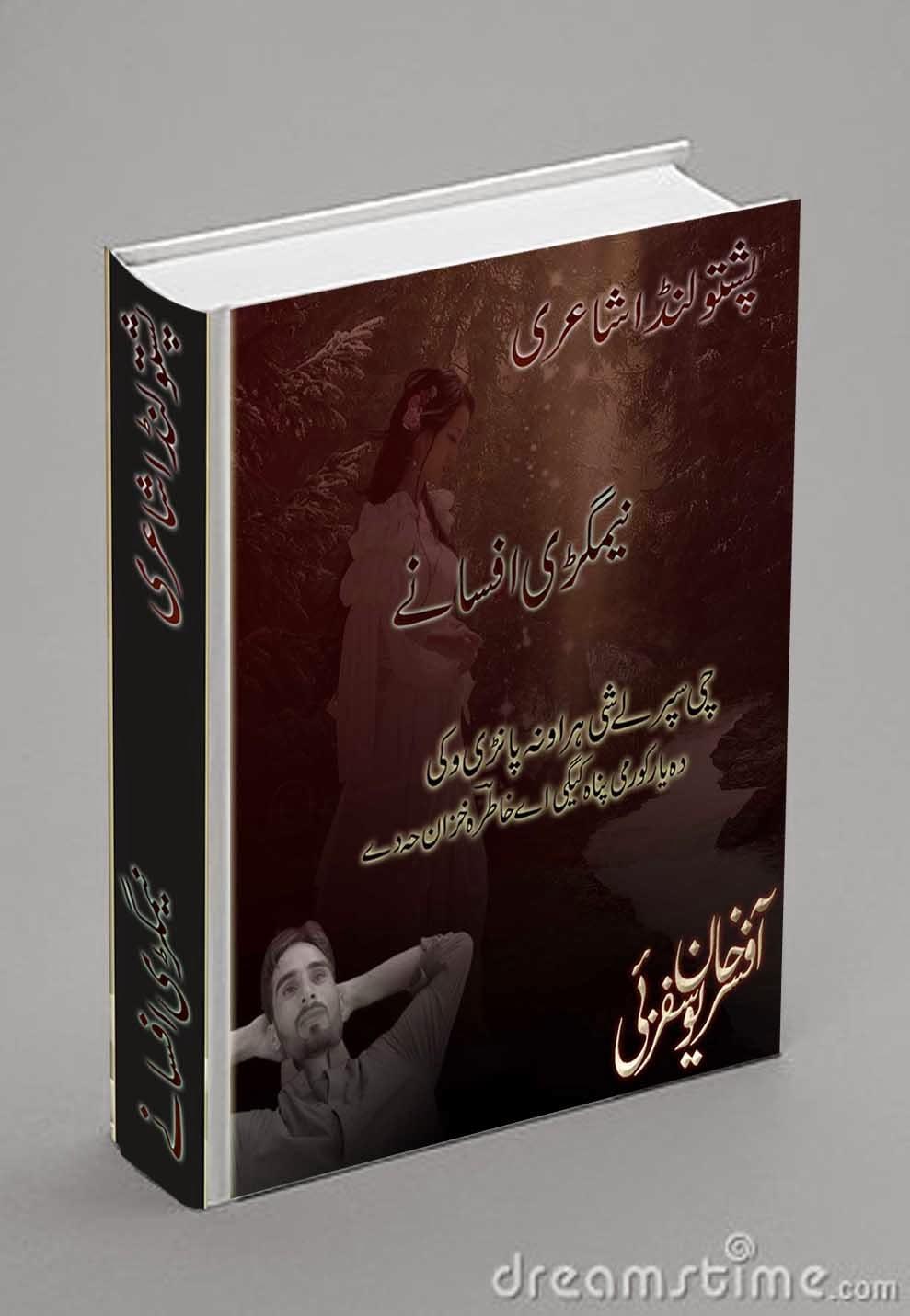 Pashto Shairy Book