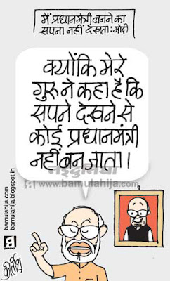 narendra modi cartoon, bjp cartoon, lal krishna advani cartoon, lal krishna advani cartoon, election 2014 cartoons, modi for pm cartoon