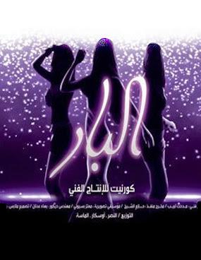 http://3.bp.blogspot.com/-miPk4yNa2eA/VJIih5R8RYI/AAAAAAAAFvc/8lGq3GJDg8k/s420/Albar%2B2012.jpg