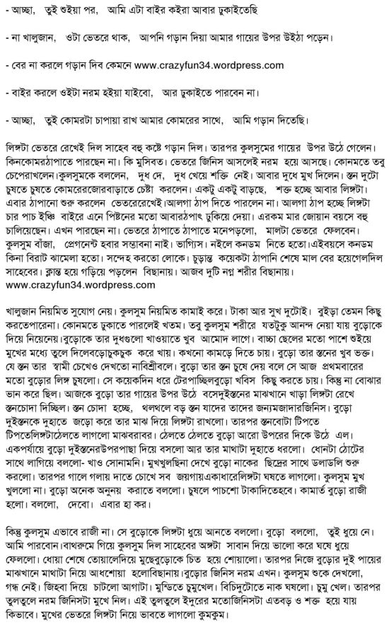 bangla scanned chotis golpo bura boyoshe vimroti  kajer meye choda