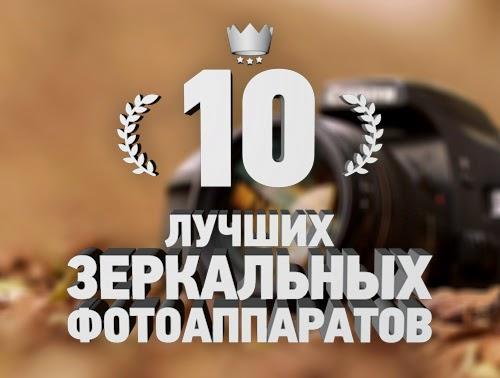 Top 10 лучших фотокамер на январь 2015, какой фотоаппарат лучше, краткий обзор и рекомендации выбора