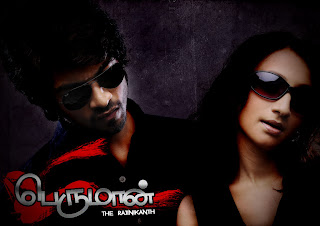 Perumaan(2012) Mediafire Mp3 Tamil movie Songs download{ilovemediafire.blogspot.com}