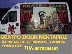 ΘΕΑΤΡΟ ΣΚΙΩΝ ΝΕΚΤΑΡΙΟΣ