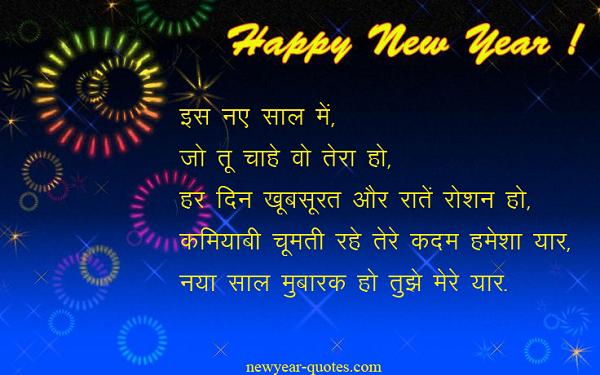 new year hindi sms greeetings