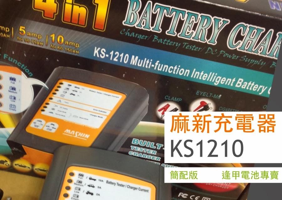 【最多推薦】麻新電瓶充電器KS1210