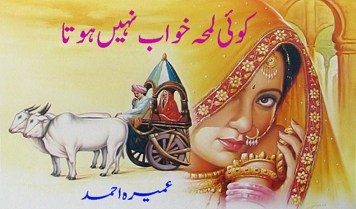 Koee Lamha Kaab Naheen Hotaa By Umera Ahmed