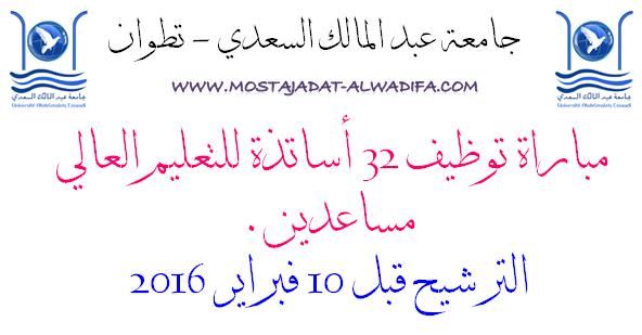 جامعة عبد المالك السعدي - تطوان مباراة توظيف 32 أساتذ للتعليم العالي مساعدين. الترشيح قبل 10 فبراير 2016