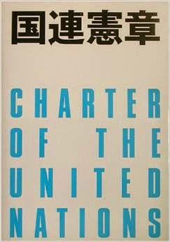 国連憲章の5章23条: