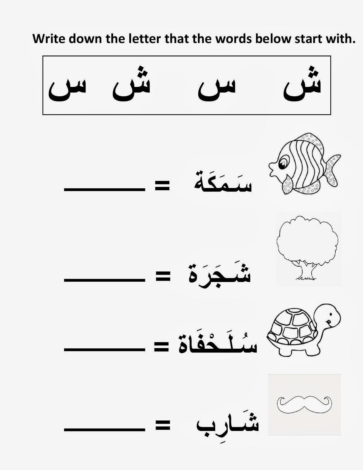 Learn to Write the Arabic Alphabet (Free Video &amp- Worsheet ...