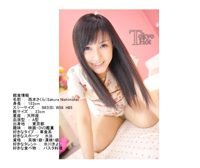 Watch JAV Sakura Nishimoto 0558 [HD]