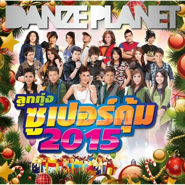 เพลงใหม่ 2015