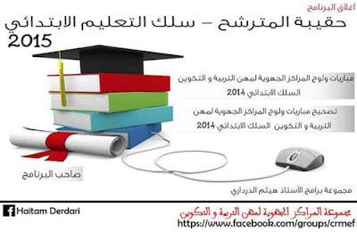 امتحان ولوج المراكز الجهوية لمهن التربية سلك التعليم الابتدائي 2014 مع التصحيح الرسمي