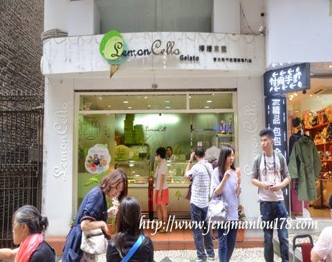 柠檬车露雪糕店