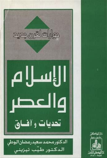 الإسلام والعصر تحديات وآفاق