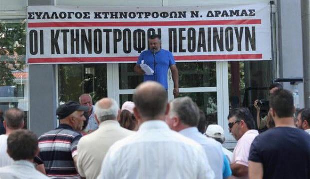 Συγκέντρωση διαμαρτυρίας αγροτοκτηνοτρόφων στη Δράμα για τη νέα συμφωνία