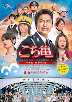 Kochikame The Movie: Save the Kachidiki Bridge (2011)