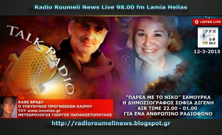 http://radioroumelinews.blogspot.gr/p/live-radio.html