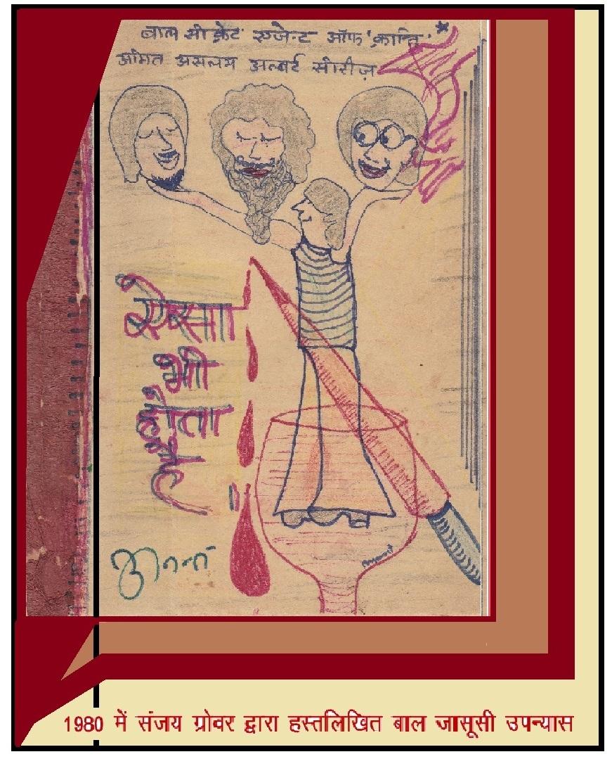 अमेज़ॉन पर उपलब्ध है यह 36 साल पुराना हस्तलिखित जासूसी बाल-उपन्यास-