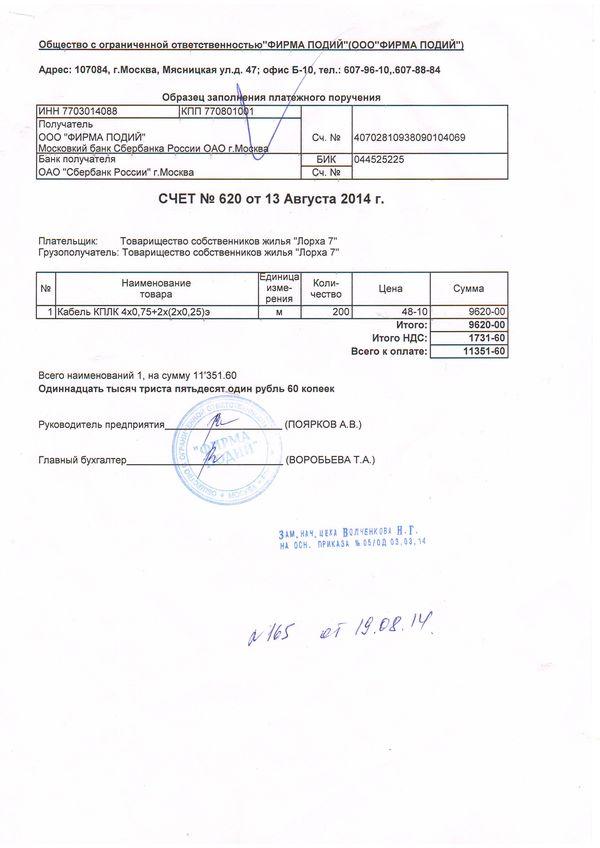 Счет 620 от 13-08-2014