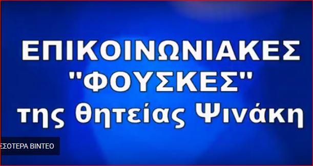 """""""ΦΟΥΣΚΕΣ"""" Η ΔΙΑΧΕΊΡΙΣΗ....του Η. Ψινάκη (Video)"""