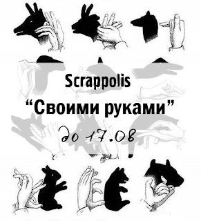 http://scrappolis.blogspot.de/2015/07/blog-post_21.html