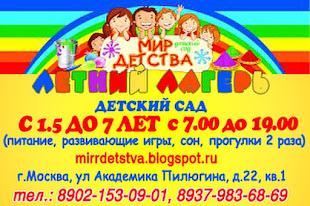 Летний лагерь в Москве