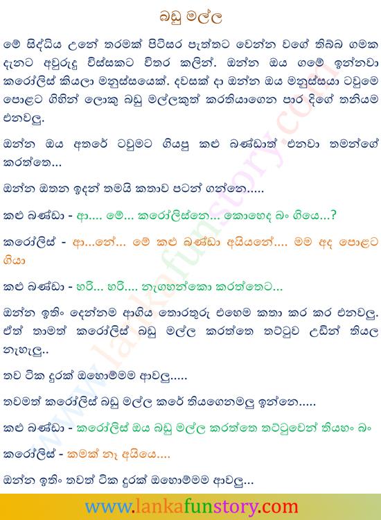 Sinhala Jokes-Package-First Part