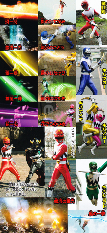 henshin grid gokaiger book scans 2 attacks and more