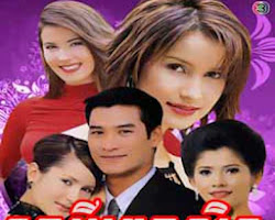 [ Movies ] Sva Mei Reaksa Sith - Khmer Movies, Thai - Khmer, Series Movies