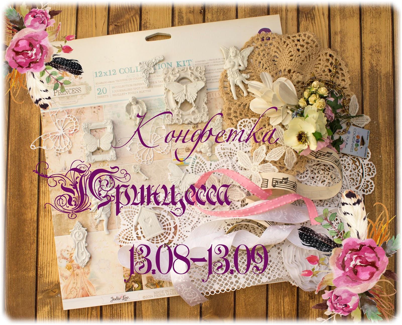 Принцессишная конфетка от Дарьи Бурмистровой