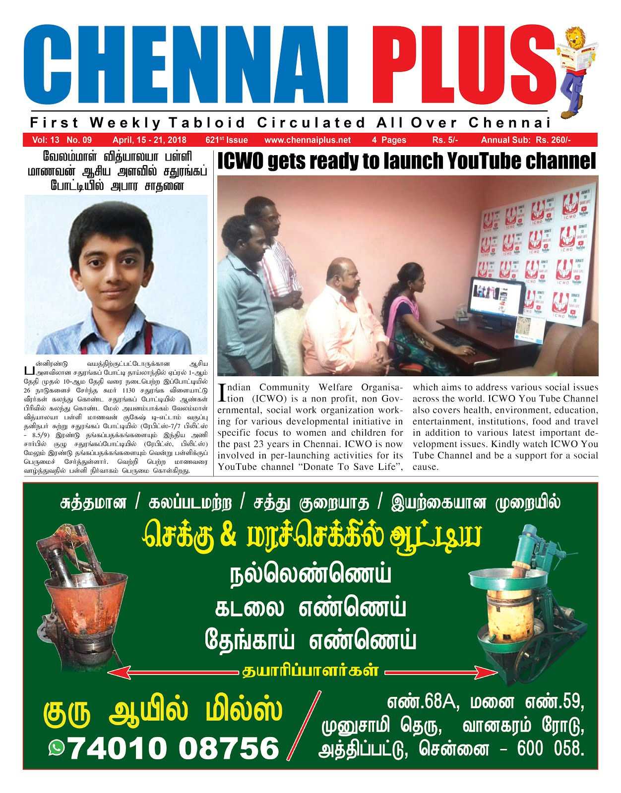 Chennai Plus_15.04.2018_Issue