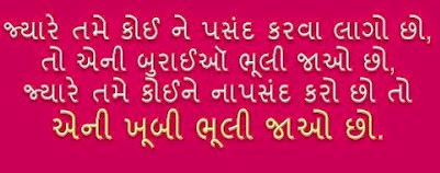 gujarati love funny jokes status shayari suvichar chutkule thoughts ...