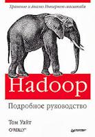 книга «Hadoop. Подробное руководство» (3-е издание)