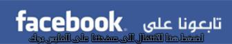 تابعونا على الفيس بوك