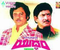 Yuddham Telugu Mp3 Songs Free  Download  1980