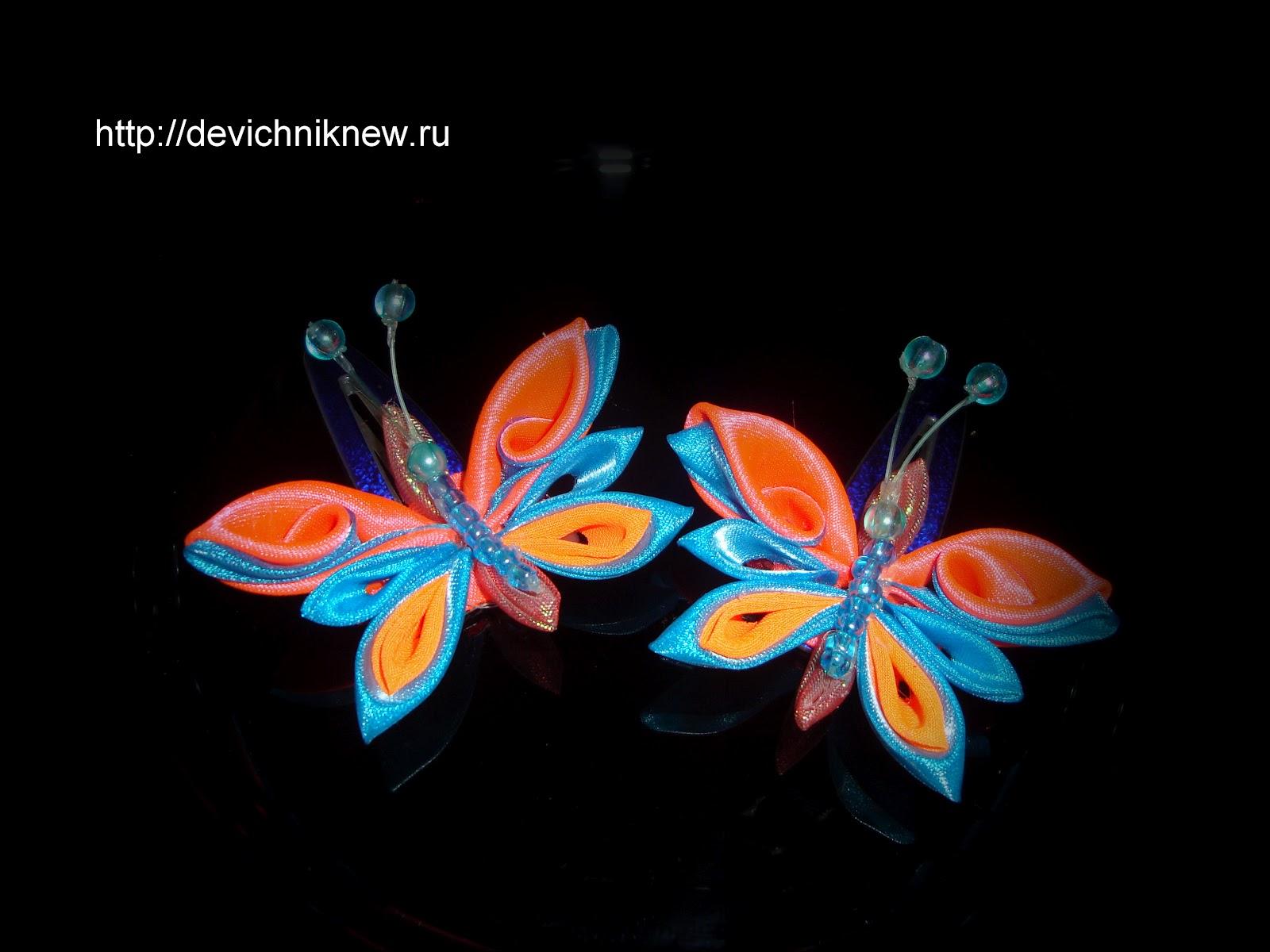 Бабочки из лент своими руками канзаши